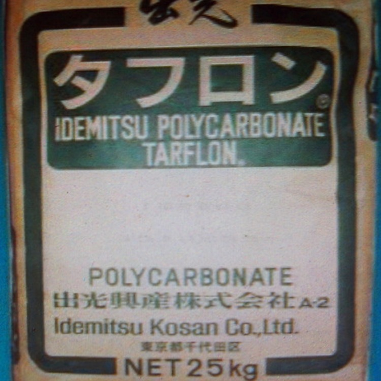 日本出光 PC AC1090 PC