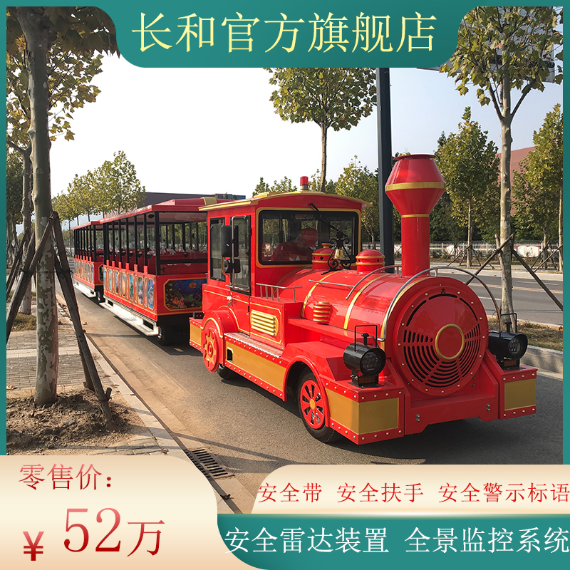 長和游樂 景區觀光小火車 豪華商場特色小火車