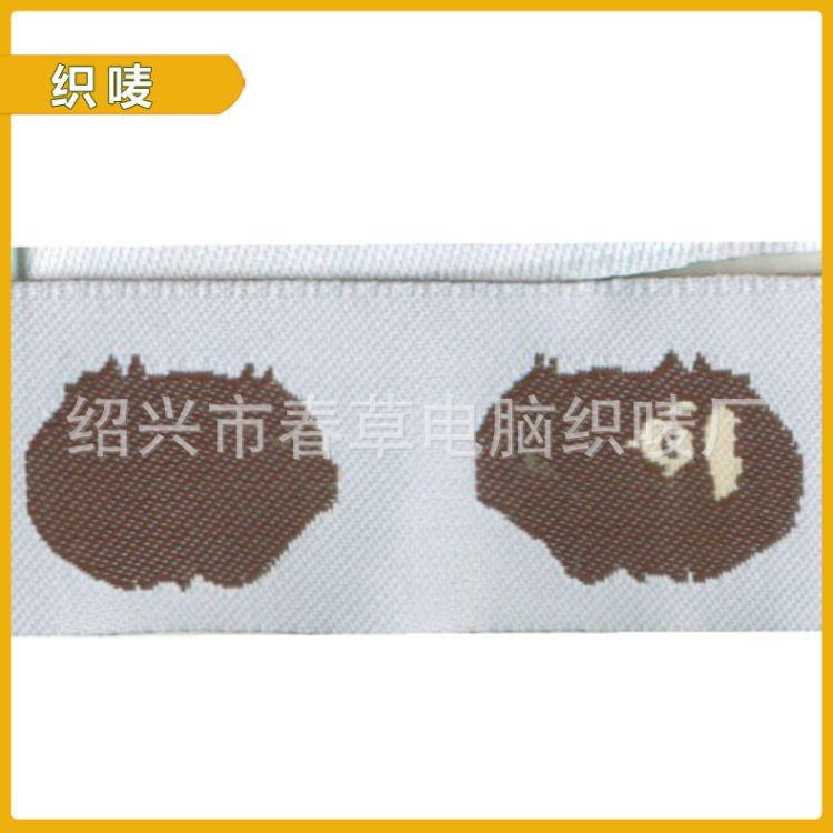 廠家直銷猿人頭織嘜高密雙錦織嘜洗嘜商標批發鞋類布標