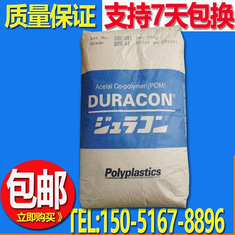 高流动POM赛钢塑料 台湾宝理 M90-44增强级pom超耐磨工程塑胶原料