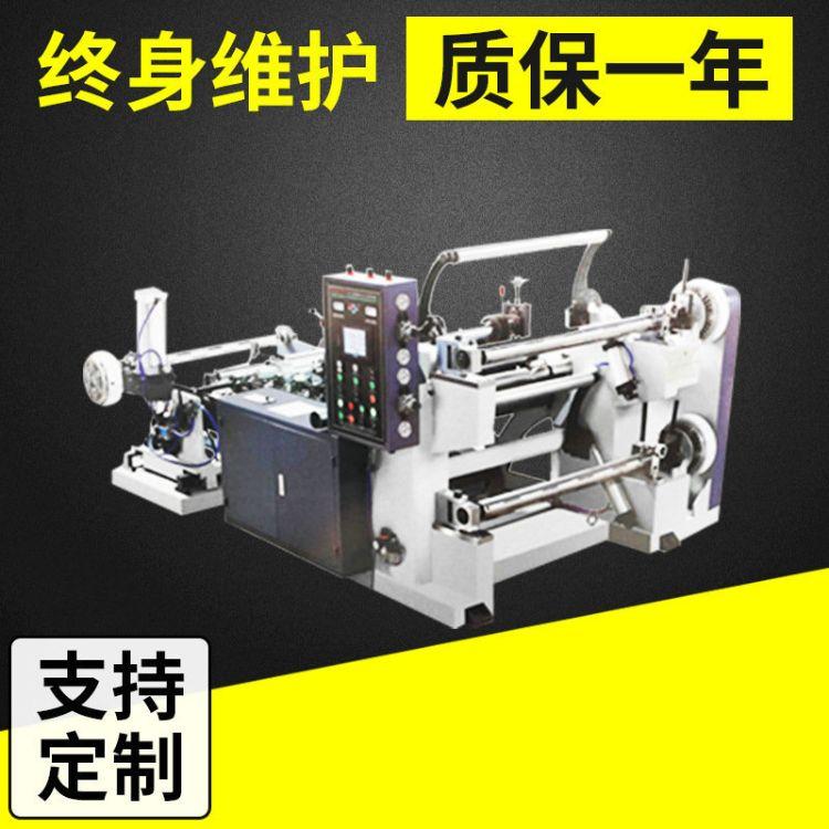 厂家直销高速分切复卷机 纸厂专用快速分切 各种克度纸张分切
