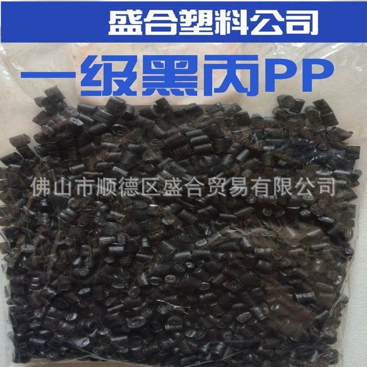 再生PP 一级黑色 聚丙烯 塑料颗粒 注塑 全浮水 进口