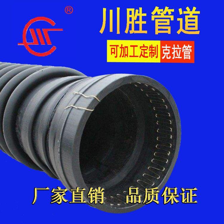 廠家直銷克拉管 波紋管 HDPE纏繞管 大口徑波紋管 克拉管規格齊全