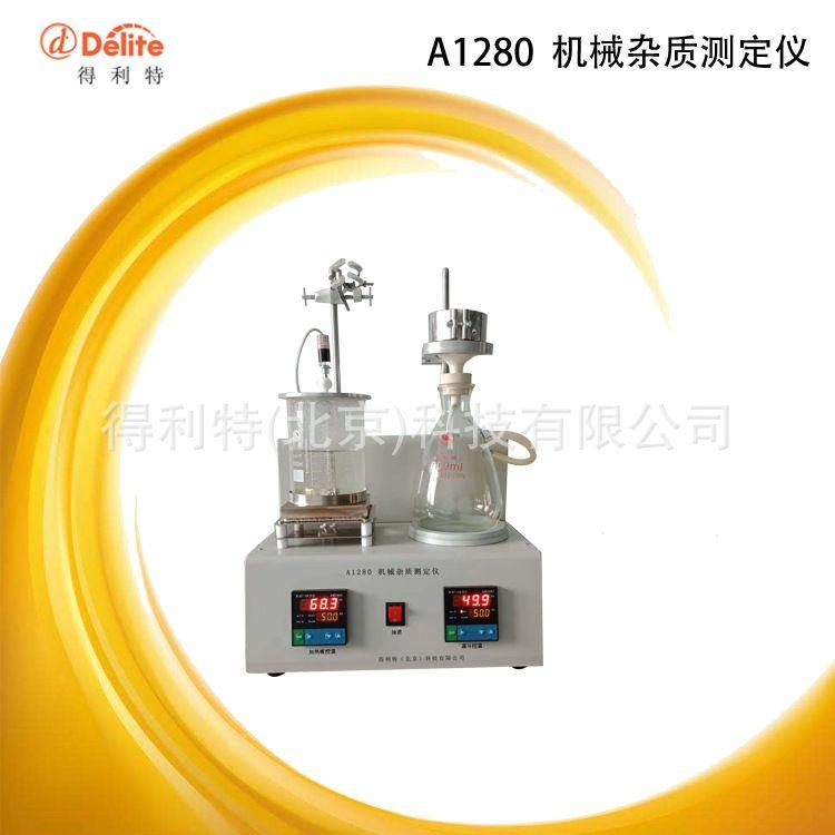 A1280机械杂质测定仪机械杂质测定仪试验仪器