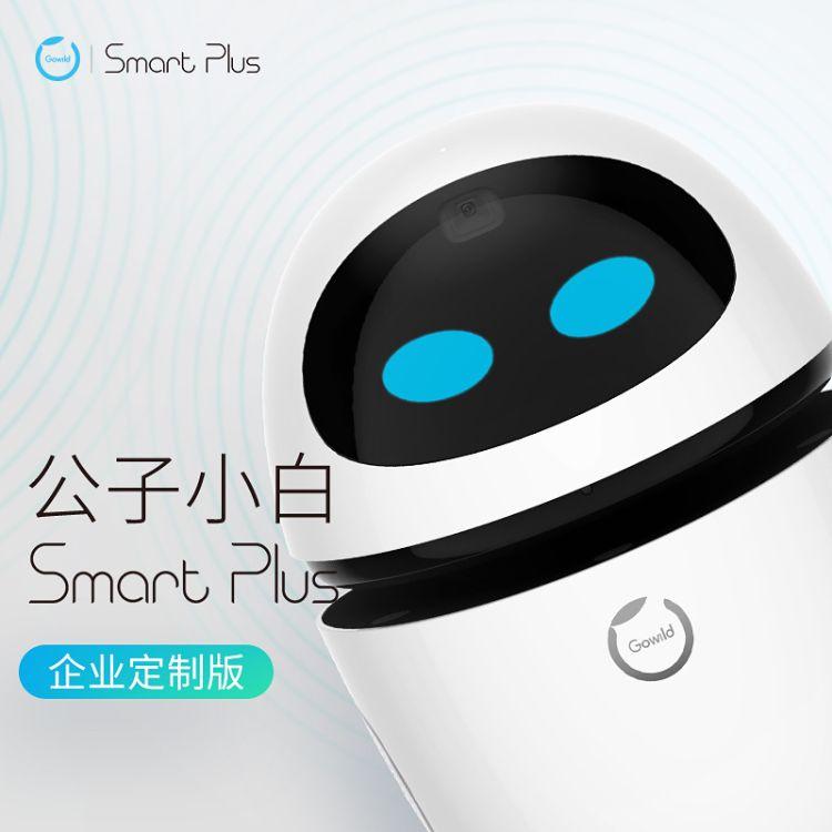尊璽公子小白smart plus智能語音機器人高科技管家