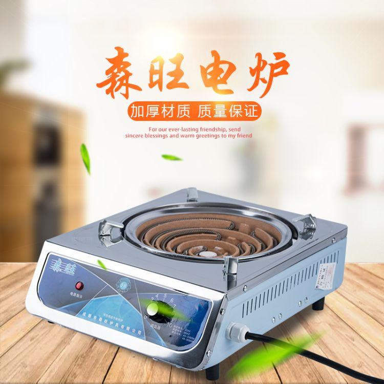 森旺電爐子家用多功能電熱爐灶2000W3000W可調溫電熱絲鍋炒菜人氣