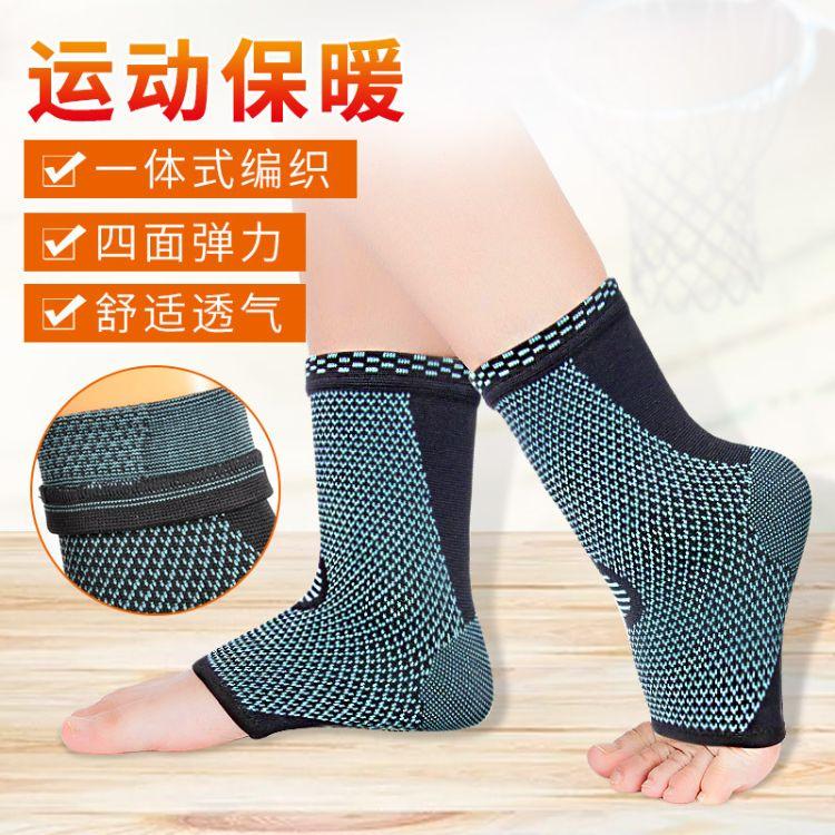 尔康新品运动护踝足球篮球运动护具护脚踝脚腕吸湿透气男女通用