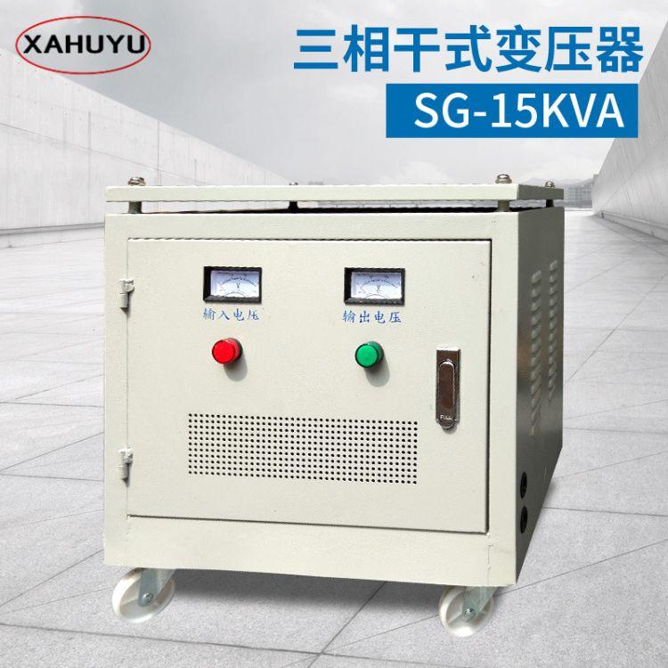 三相干式隔离变压器SG-15KVA 380v变220变压器 机床控制变压器
