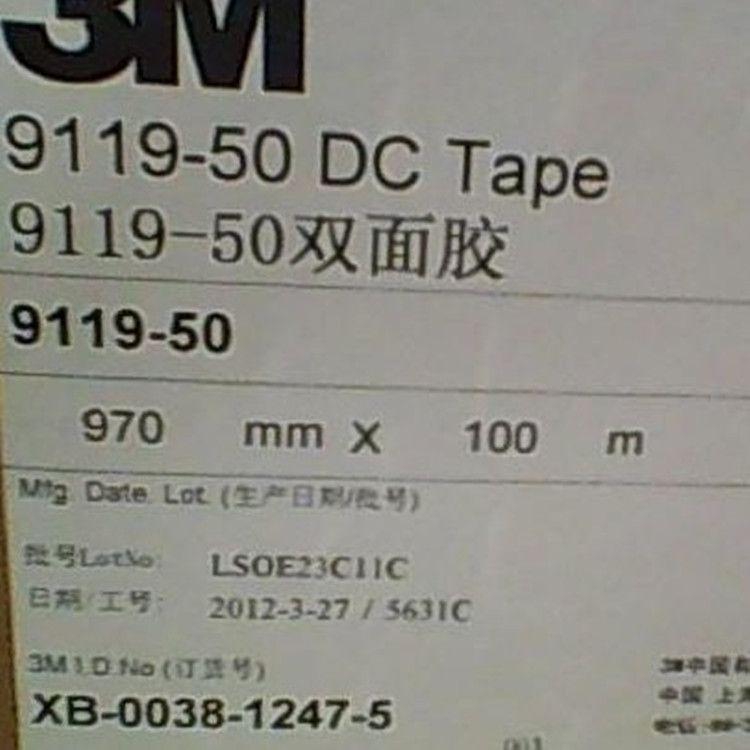 3M9119-140丙烯酸双面胶带 3M9119PET双面胶有机硅丙烯酸双面胶