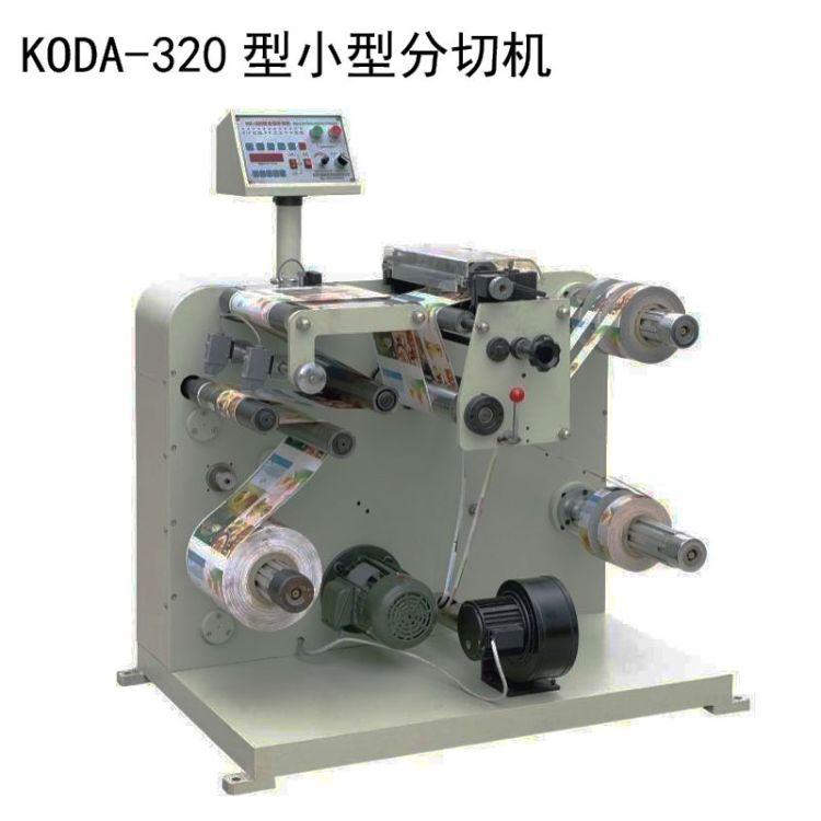 厂家直销KODA-320不干胶商标分切机 小型分切机