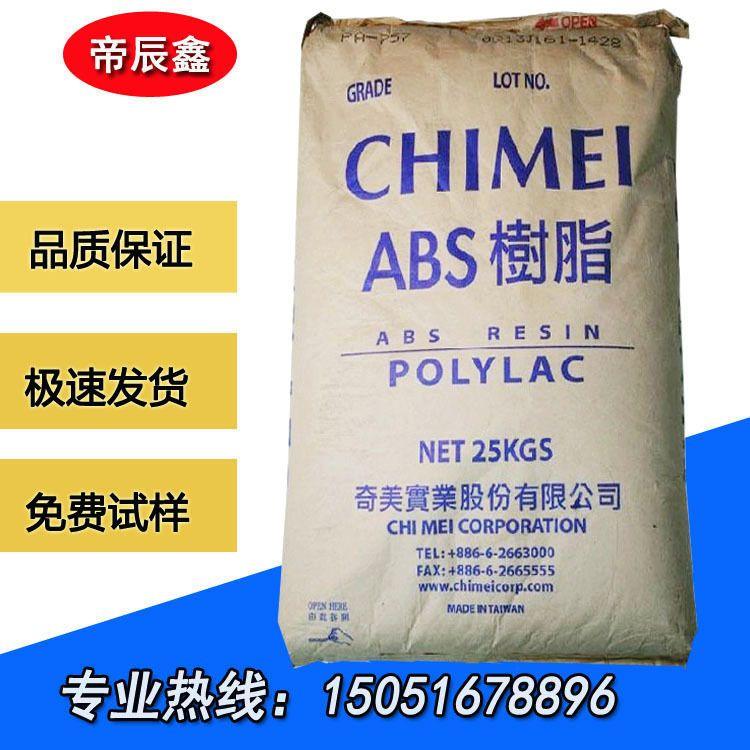 供应板材级ABS/台湾奇美/PA-747S高抗冲abs高流动 管材级abs原料