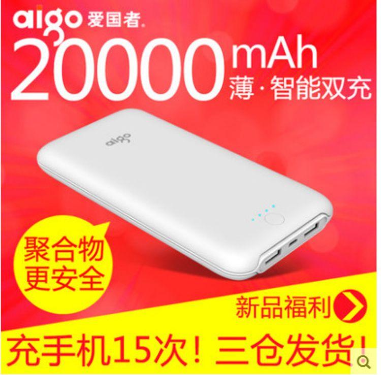 爱国者充电宝T20000毫安 轻薄便携大容量手机移动电源 智能通用