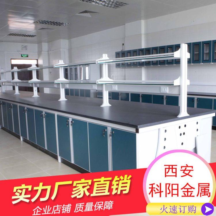 西安全钢实验台 中央实验台 学生实验台 化学实验台 理化实验台 实验台边台