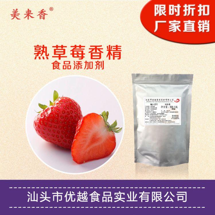 熟草莓粉末香精 食品用香精 食品添加剂 烘焙 固体饮料 方便食品