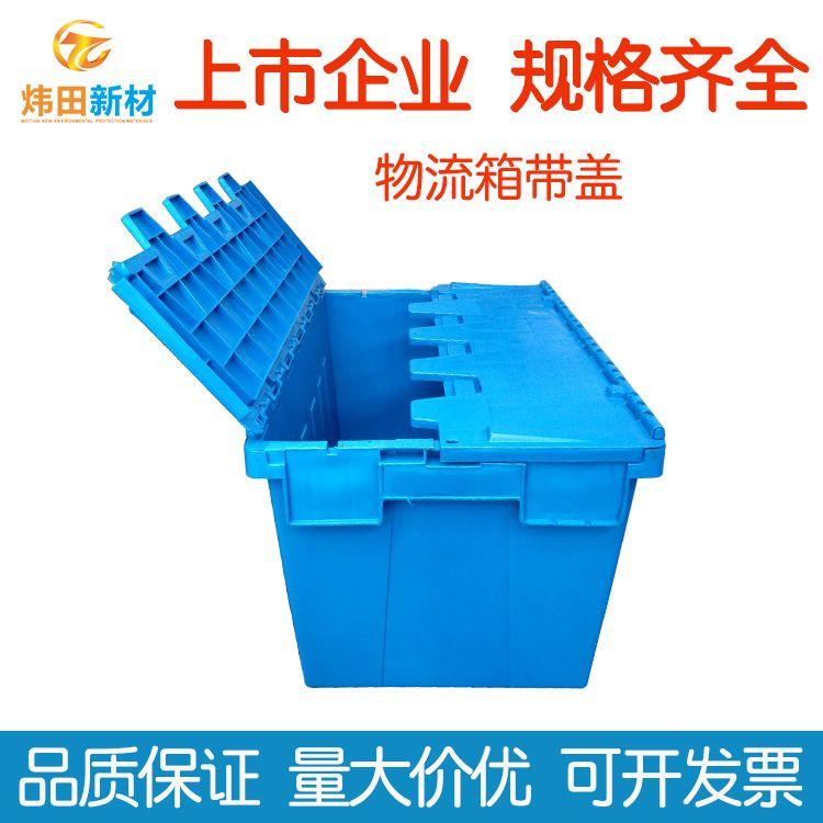 医疗器械包装用塑料物流箱pp料带盖箱2#物流运输带盖箱