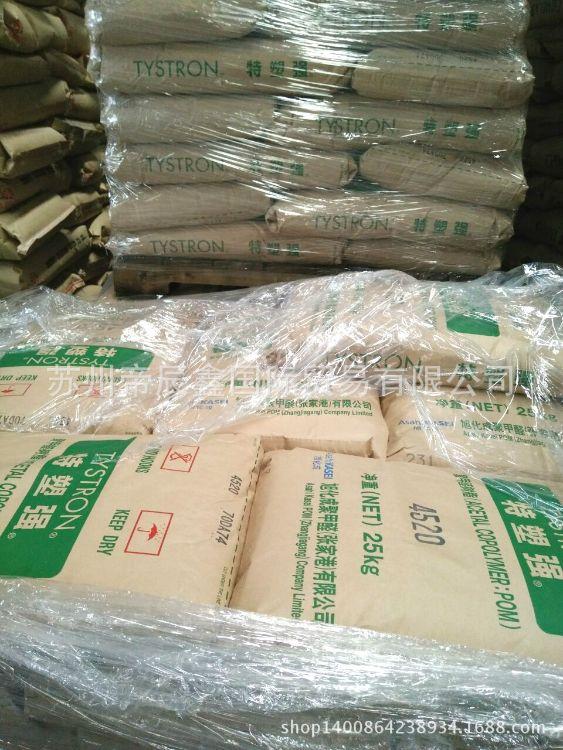 聚甲醛耐高温 耐磨耐候POM 杜邦-旭化成4520 pom工程塑料原料