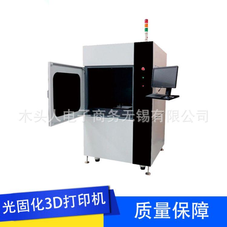 光固化3D打印机精密零件打印DLP高精度光敏树脂工业珠宝试样专用
