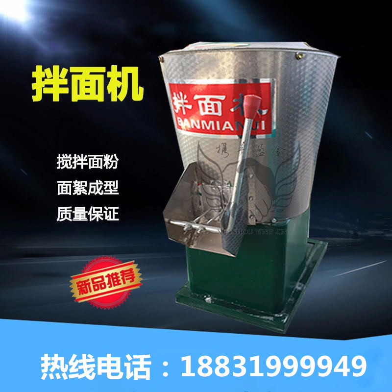 盈金 电动15公斤拌面机 25kg不锈钢拌粉机自动立式拌面机