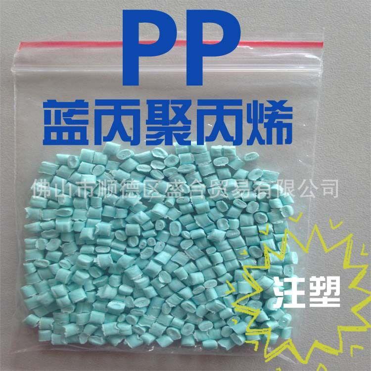 绿蓝丙PP 再生塑料颗粒 用于注塑  制造一次性水果篮子 货源稳定