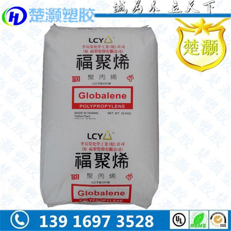 PP/李长荣化工(福聚)/BA35H适用于电器配件家庭用品家具阻燃V2