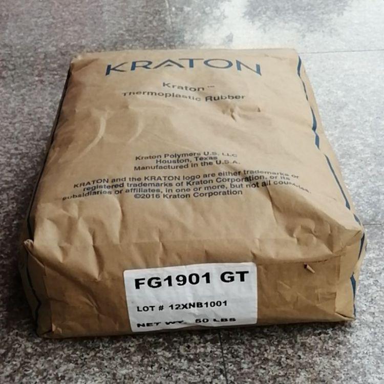 马来酸酐接枝SEBS美国科腾FG1901G 透明SEBS颗粒 涂层应用 密封剂