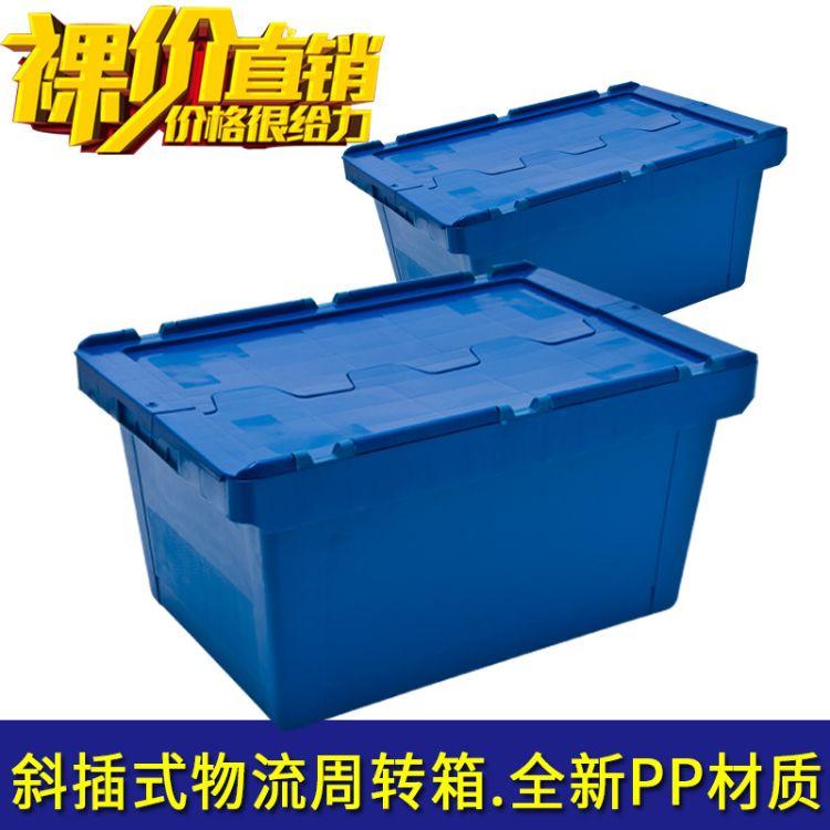 包邮蓝色带盖塑料周转箱长方形超市加厚特大号斜插箱养鱼养龟水箱
