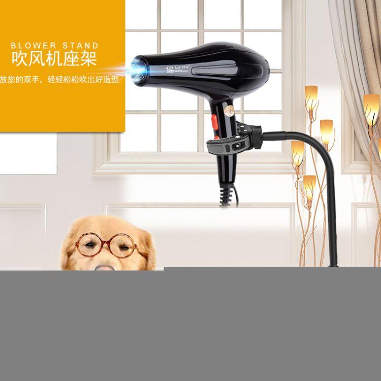 宠物吹风机支架懒人支架360度调节吹风筒架子三爪式吹风机固定架