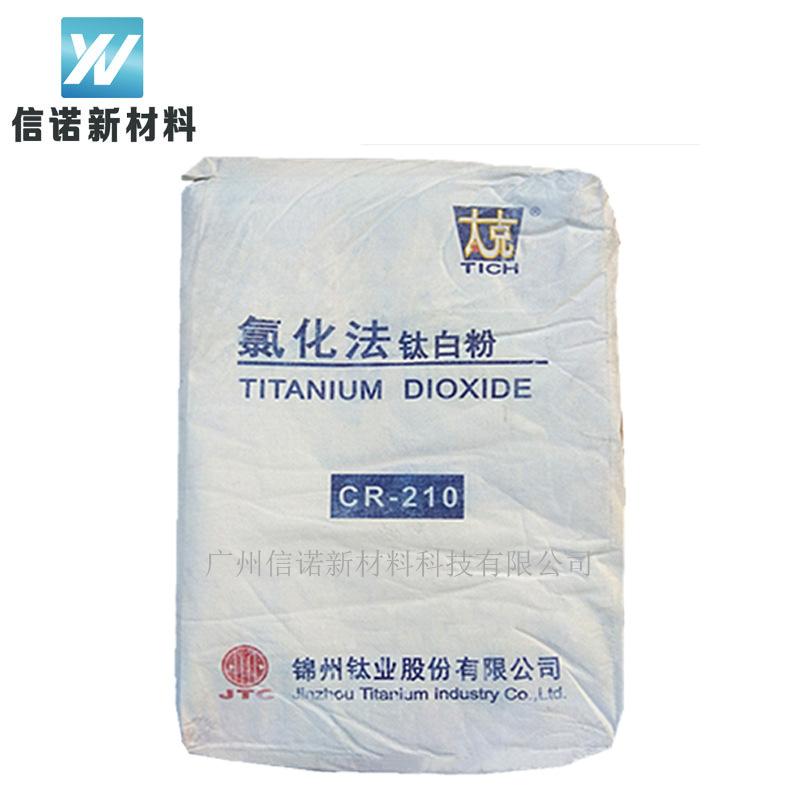 锦州太克钛白粉CR210 氯化法钛白粉 塑胶工程聚合物涂料用金红石型高分散钛白粉 泰克210钛白粉