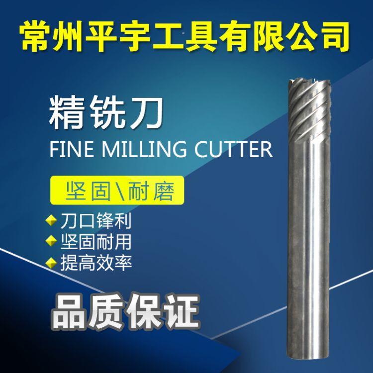 精铣刀高速机专用钨钢铣刀高硬度铣刀高精度硬质合金刀