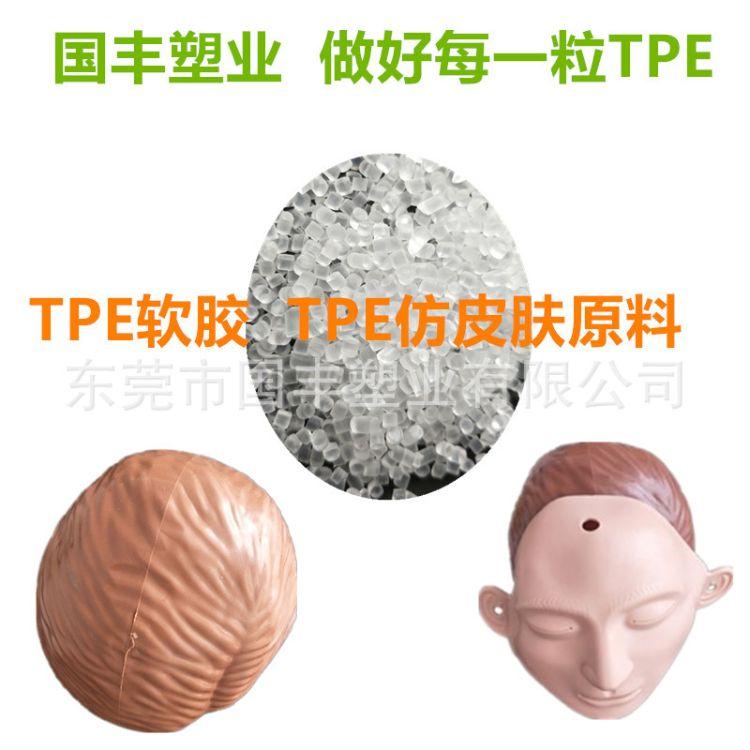 TPE仿皮肤材料 TPE软料 环保 厂家直供 质量保证 可订制