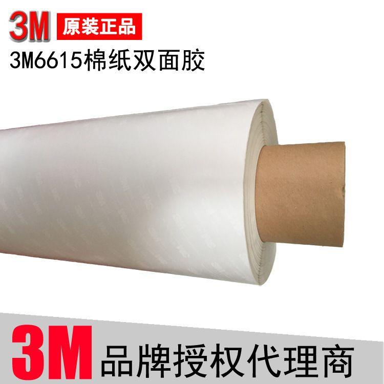 3m6615 白色棉纸无纺布胶带 pp橡胶塑胶专用胶带
