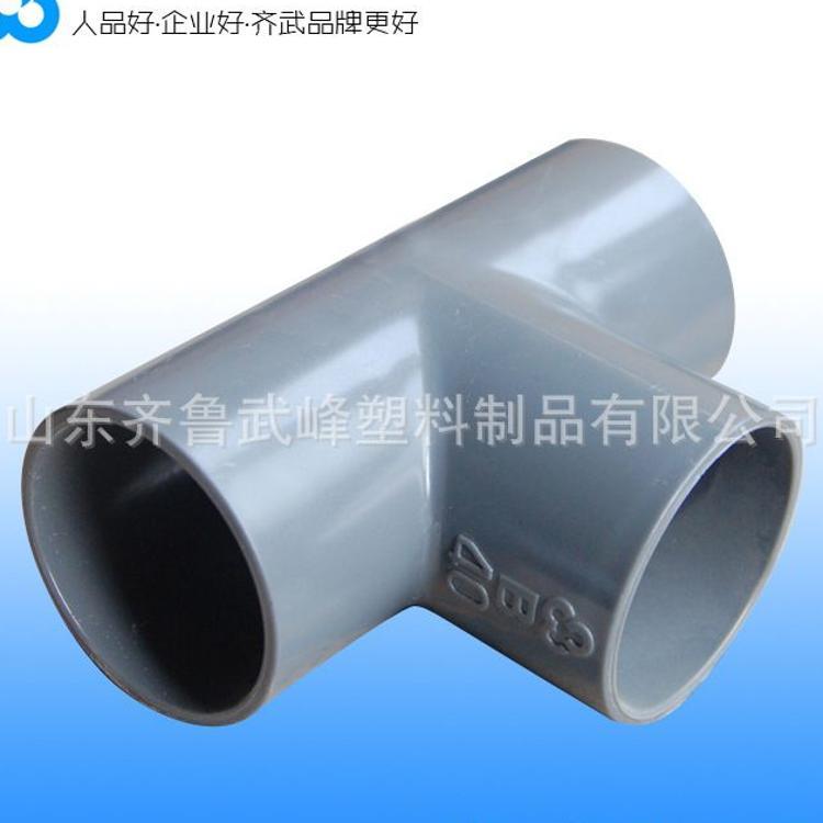 供應 PVC給水正三通 專業給水三通  廠家直銷 質量保證