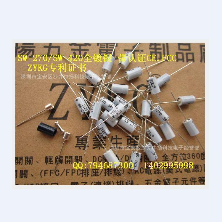 振動開關 震動傳感器 振動傳感器SW-420/SW-270