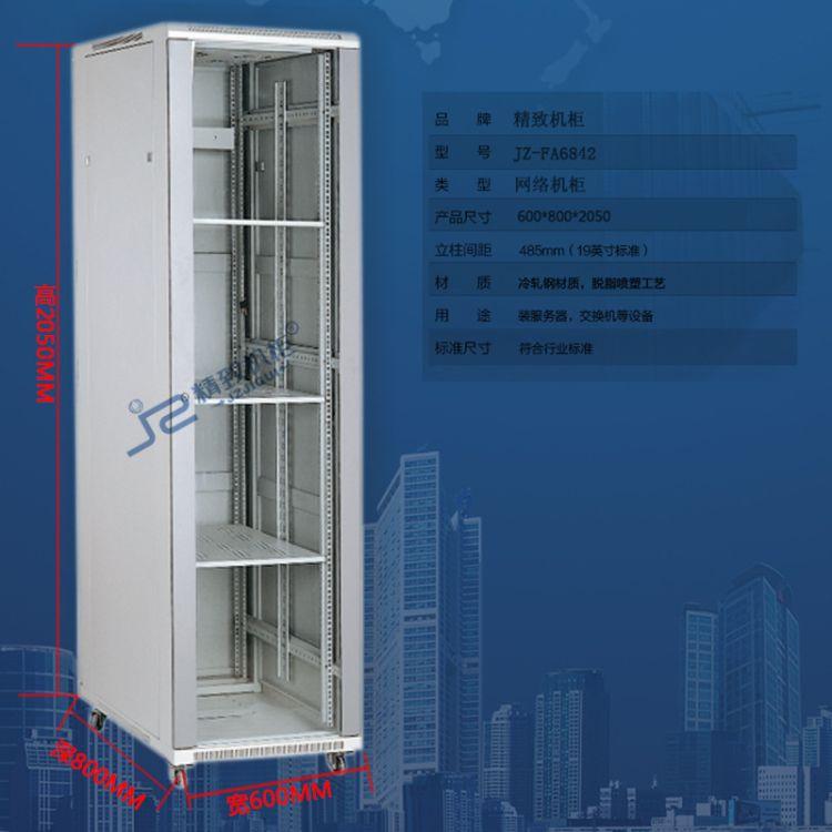 2米机柜加厚网络机柜42u精致机柜600*800*2050前玻璃后铁门机柜
