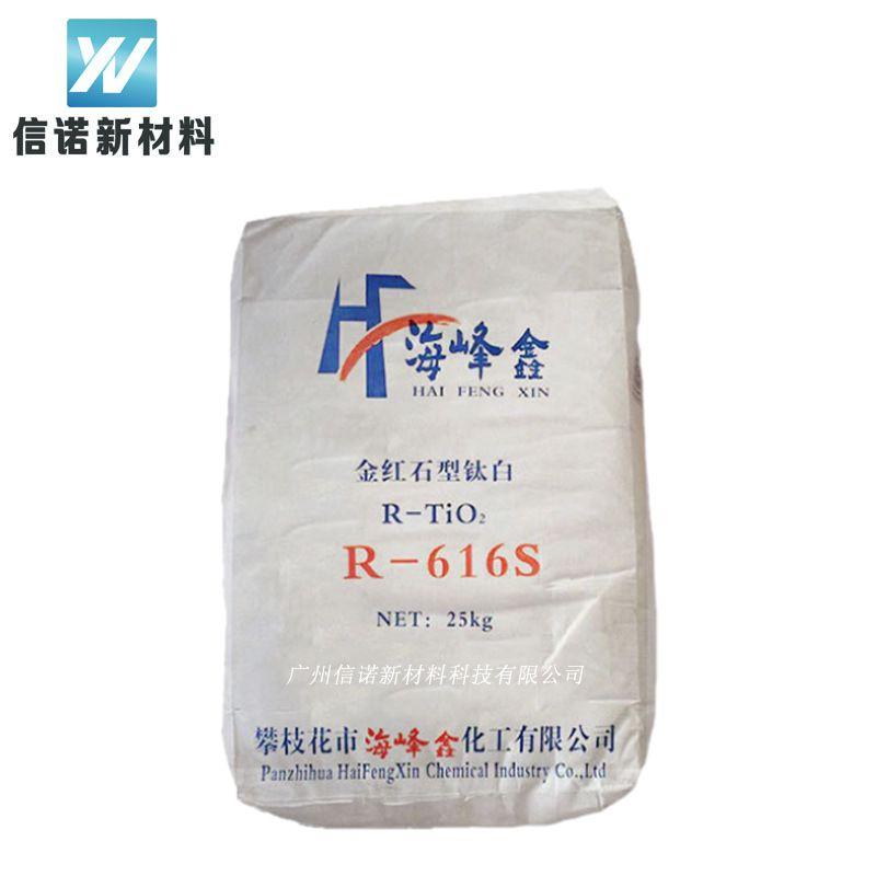 四川海峰鑫钛白粉R616S  海峰鑫616s钛白粉 国产皮革色浆油性涂料硫酸法金红石型钛白粉616S