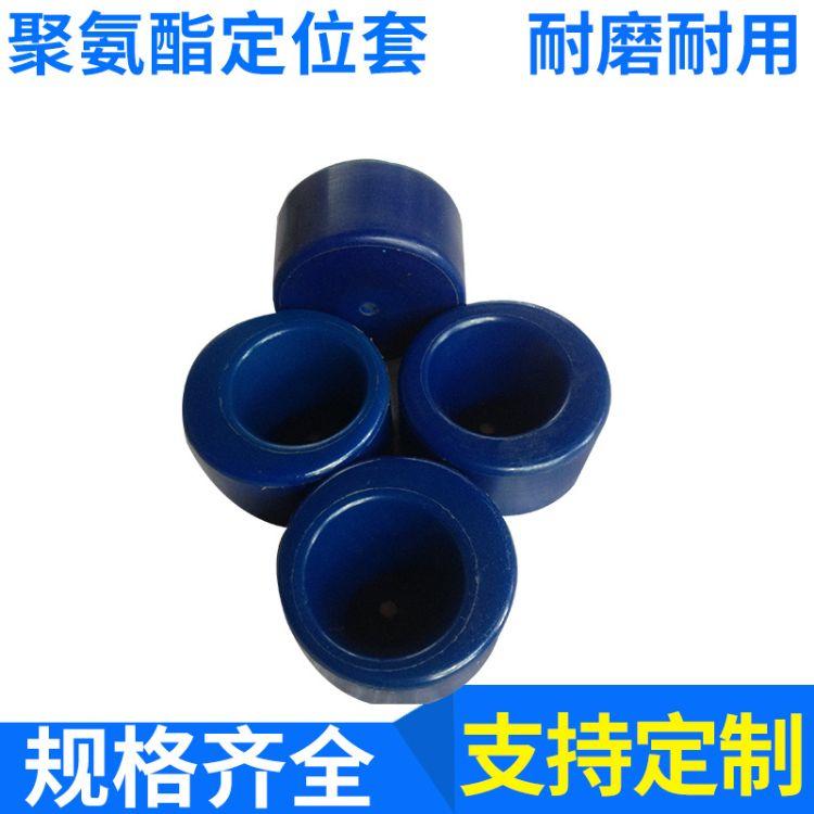廠家供應聚氨酯定位套 定位套 襯套 鉆孔定位模具可定制