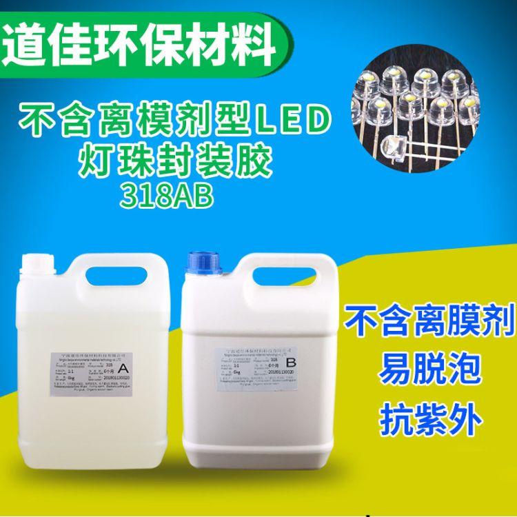 宁波厂家专业生产外喷离模剂型LED灯珠封装318AB胶电子灌封胶