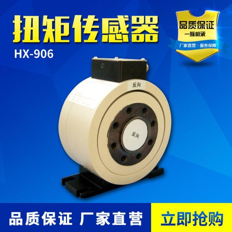 傳感器盤式扭矩傳感器動態扭力傳感器動態靜態扭力傳感器HX-906