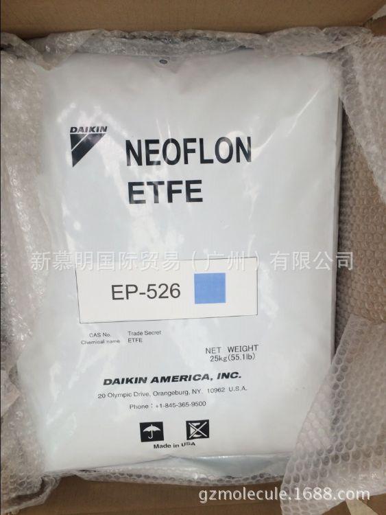 NEOFLON ETFE氟碳聚合物颗粒EP-526