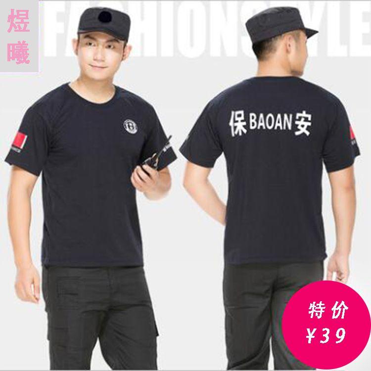 黑色保安特勤T恤厂家直销 小区物业安保夏季工作服男式短袖制服
