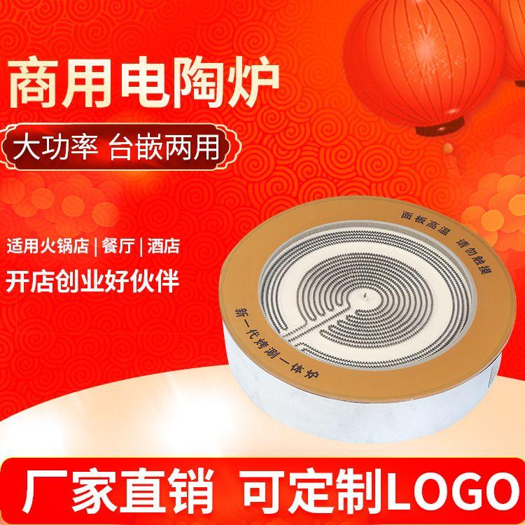 大功率  钛晶板大功率电陶炉 陶瓷锅石锅专用 商用380D电陶炉
