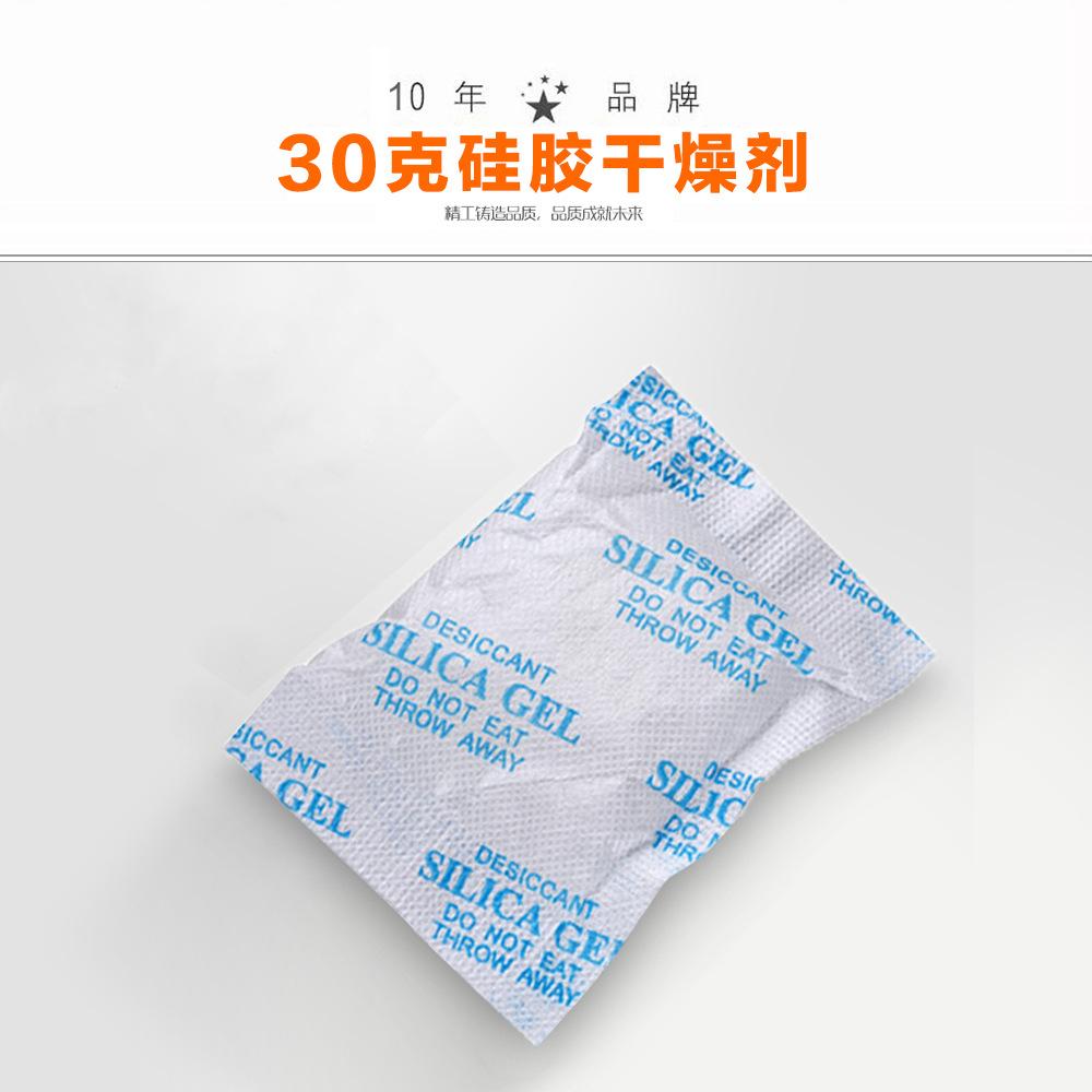 干燥剂厂家 供应工业硅胶干燥剂 30g克/包 设备仪器防潮干燥剂