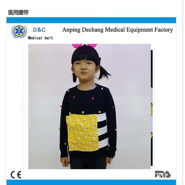 儿童医用腹部固定带-医用腹带-纯棉弹力腹带