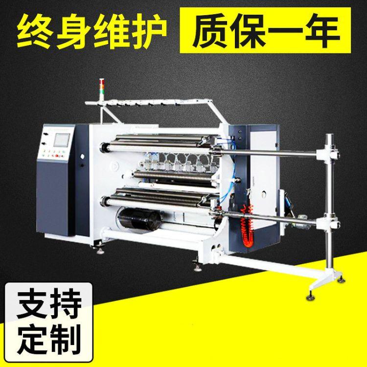 厂家新品高速分切机 自动上料 PVC/塑料薄膜分条机双轴分切机