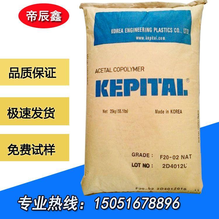 现货POM 韩国工程塑料 F10-02耐磨抗化学pom工程塑胶原料
