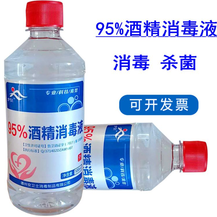 直销95%医用酒精95度消毒液拔火罐拔罐火疗酒精喷雾杀菌家用500ml