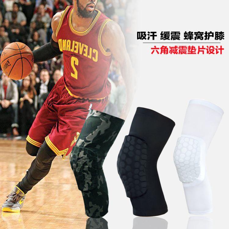 运动护膝批发 蜂窝篮球防撞护腿用品 跑步保暖护膝定制 护膝厂家