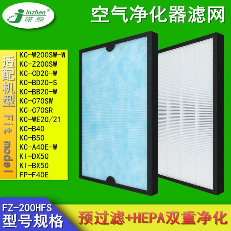 适配夏普空气净化器KC-W200SW/Z200SW 集尘hepa过滤网FZ-200HFS