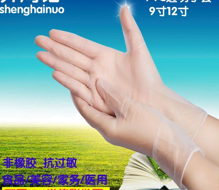 9寸一次性PVC手套 无粉PVC手套 乙烯基手套 一次性防油防污手套