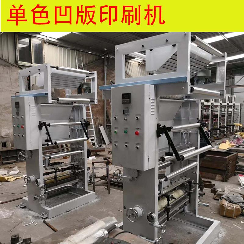 机械厂家单色600宽凹版印刷机 单组背心袋薄膜印刷配套设备